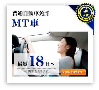 MT限定免許