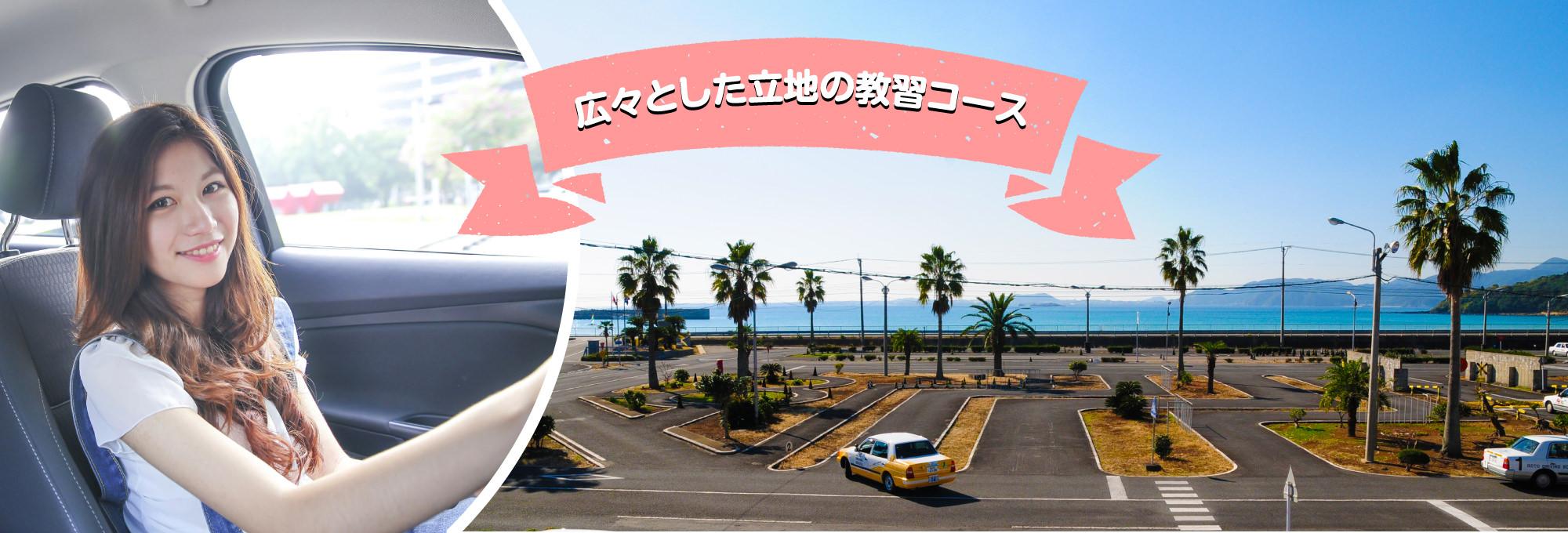 五島自動車学校 広々講習コース